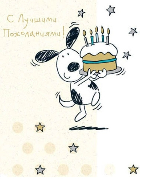Скачать бесплатно мультяшное поздравление ко дню рождения
