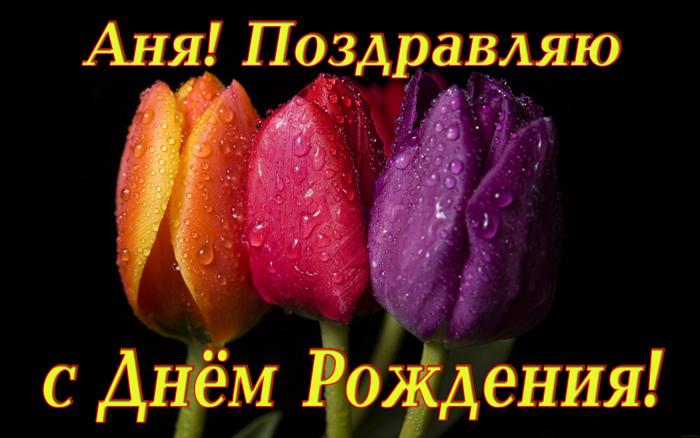 Поздравления анны с днем рождения прикольные